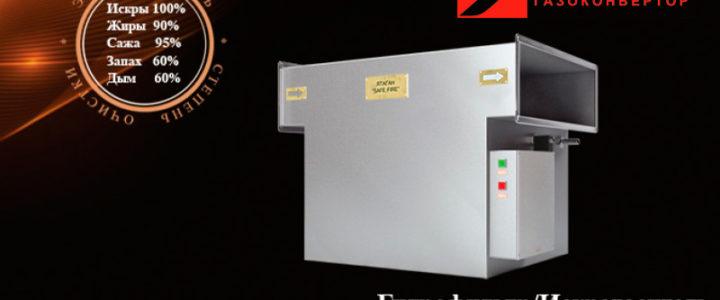 Воздухоочиститель без вентиляционной вытяжки «Ятаган Recycle»