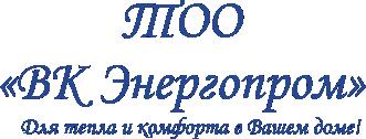"""ТОО """"ВК Энергопром"""""""