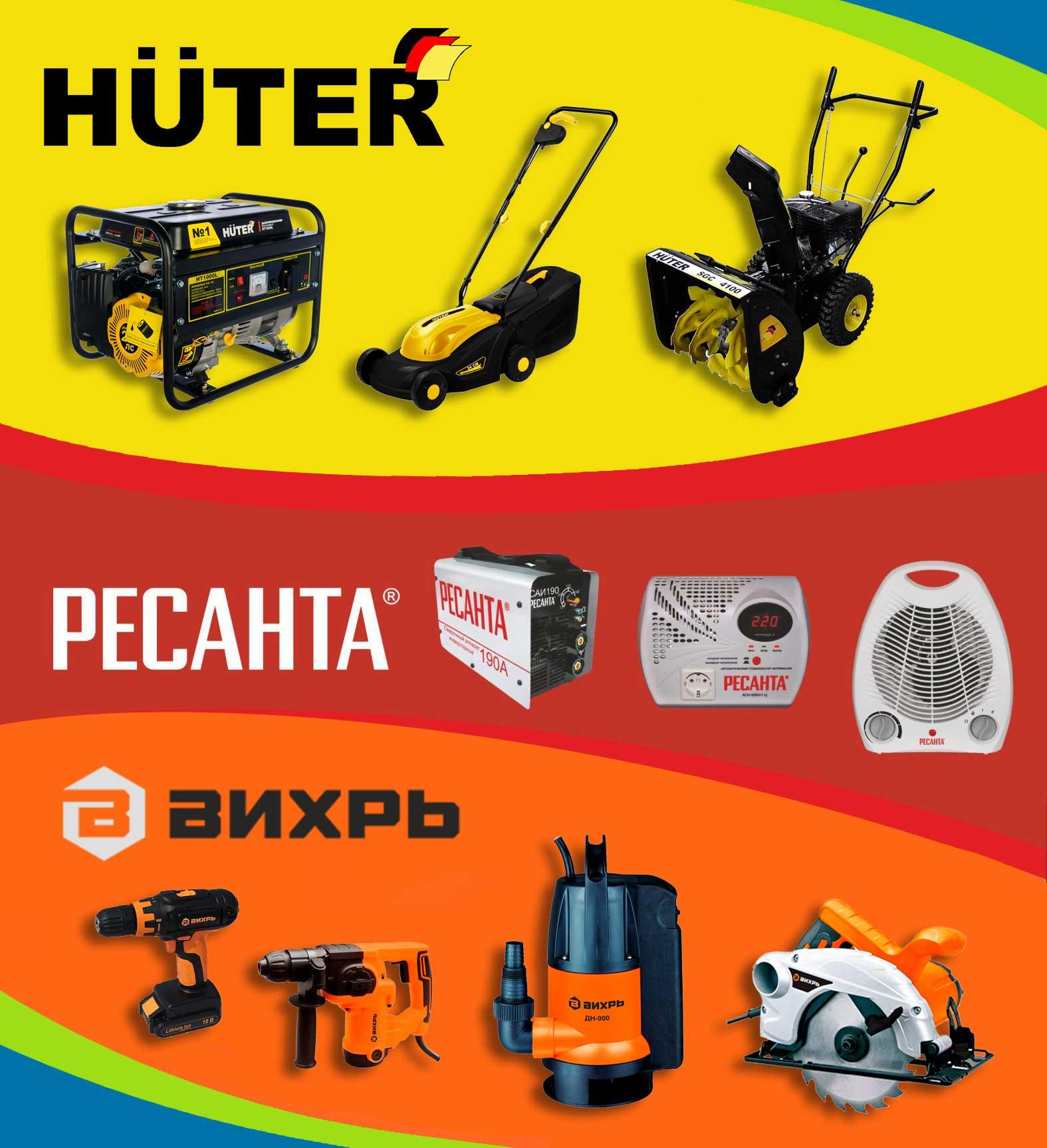 Купить оборудование Huter, Вихрь, Ресанта в Усть-Каменогорске